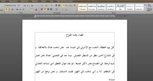 Karangan Bahasa Arab tentang Menghabiskan Waktu Luang