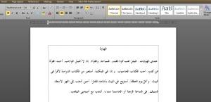 Karangan Dalam Bahasa Arab Tentang Hobi