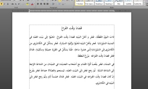 Karangan Dalam Bahasa Arab tentang Menghabiskan Waktu Luang Part 2